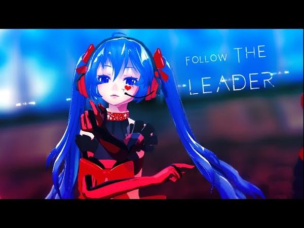 [MMD] Follow the Leader! ( VOCALOID RED ) feat.Miku,Luka and Len