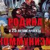 14.04 к 25 летию проекта Коммунизм @ БВИ