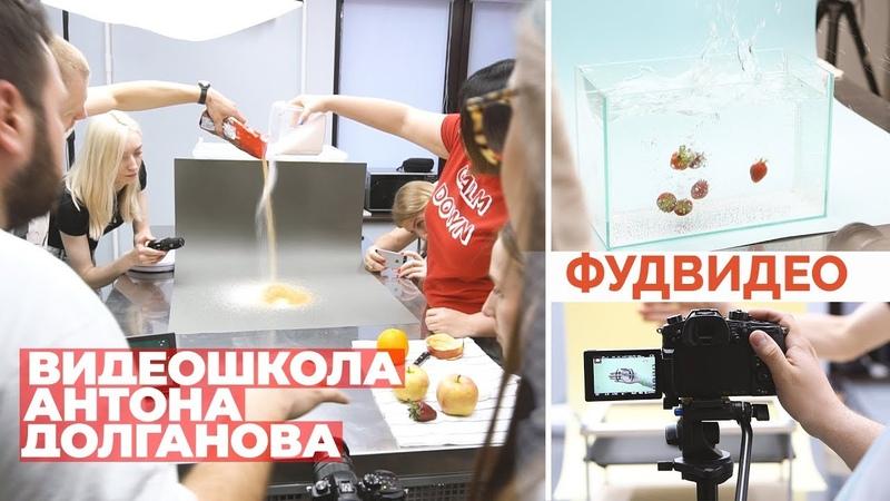 Как снимать еду на видео? Видеошкола Долганова Антона