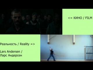 Ларс Андерсен Робин Гуд начало Lars Andersen Robin Hood 2018 trailer