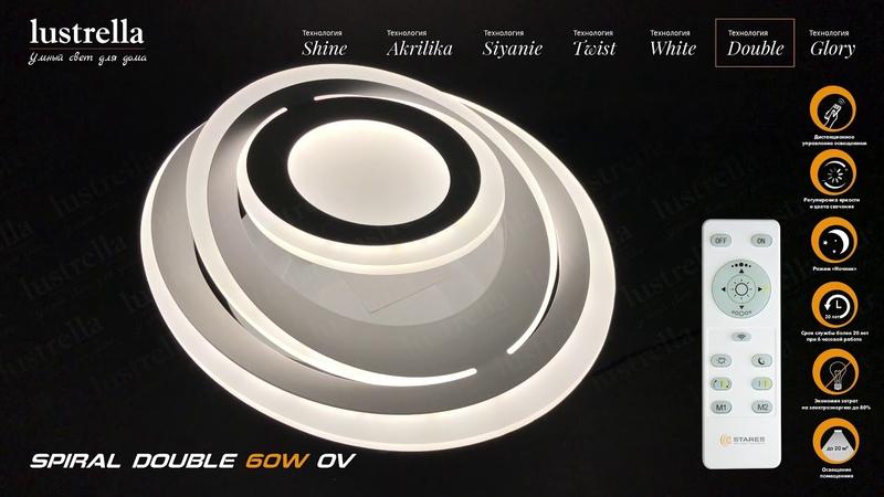 Светодиодная люстра Spiral double 60W OV-500-white-220-ip44 с пультом управления