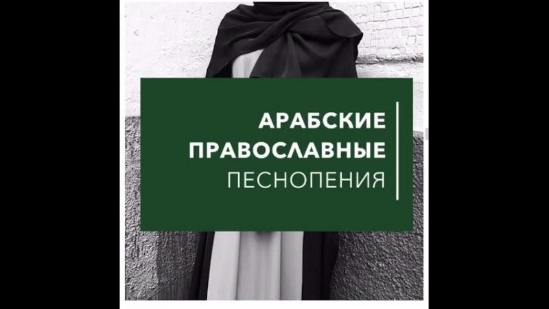 Арабские Православные песнопения, @cristian_reminders_
