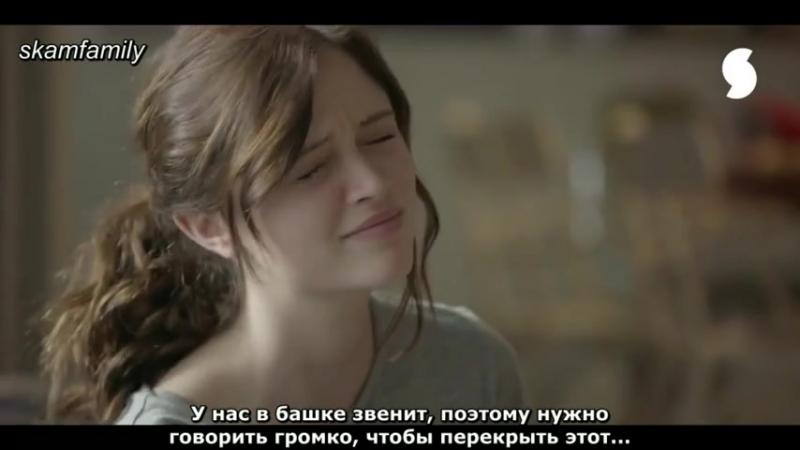 Skam France 2 сезон 3 серия. Часть 1 (Всё ещё в хлам) Рус. субтитры