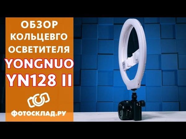 Кольцевой осветитель Yongnuo YN128 II обзор от Фотосклад ру
