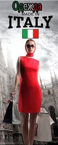 НОВЫЕ ПОСТУПЛЕНИЯ! Одежда из Италии в СПб