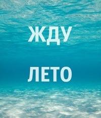лето солнце жара лето солнце жара танцуй до утра | ВКонтакте