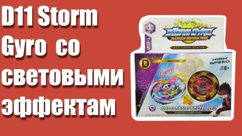 Где купить D11 Storm Gyro Штормовой Гироскоп со световыми эффектам Бэйблэйд SoKids