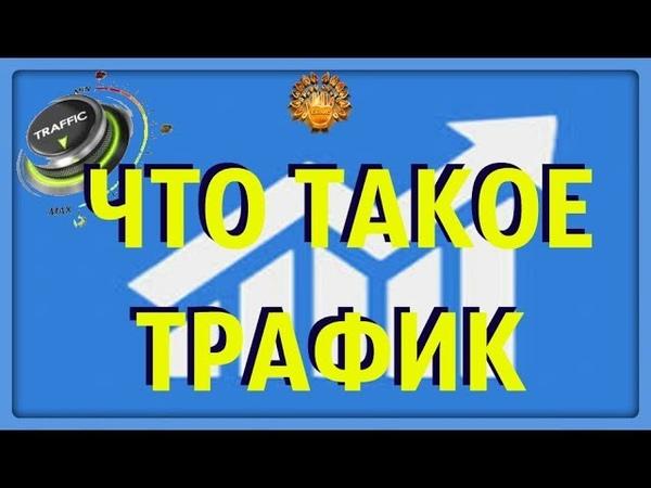 ⚡Что такое трафик📌Видео Андрей Дуйко смотреть✔️ эзотерика кайлас