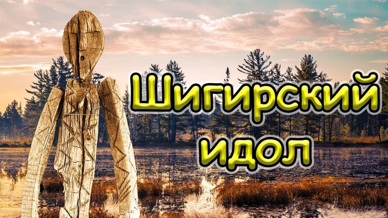 Шигирский идол оказался ещё старше Древнейшая в мире деревянная скульптура найденная на Урале