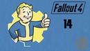 Fallout 4 Прохождение Без Комментариев На 100 Часть 14 - Зависимость / Человеческий фактор