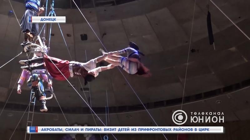 Акробаты, силач и пираты: визит детей из прифронтовых районов в цирк. 08.12.2018, Панорама