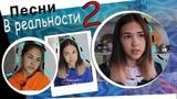 Песни в реальной жизни 2 !!! Renara Karalek!