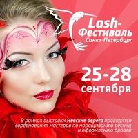 Lash-Фестиваль в Санкт-Петербурге 25-28 сентября