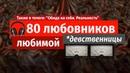 80 ЛЮБОВНИКОВ ЛЮБИМОЙ ДЕВСТВЕННИЦЫ ツ мужской канал онлайн курс