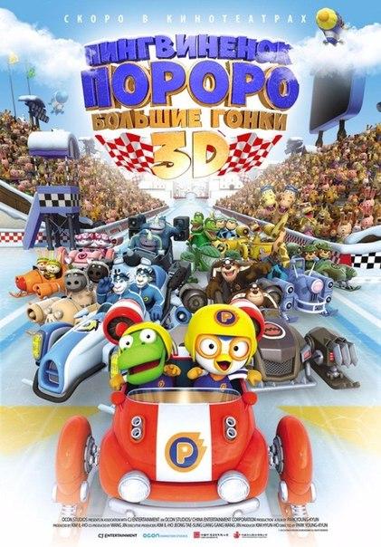 Пингвиненок Пороро: Большие гонки 2013 ????