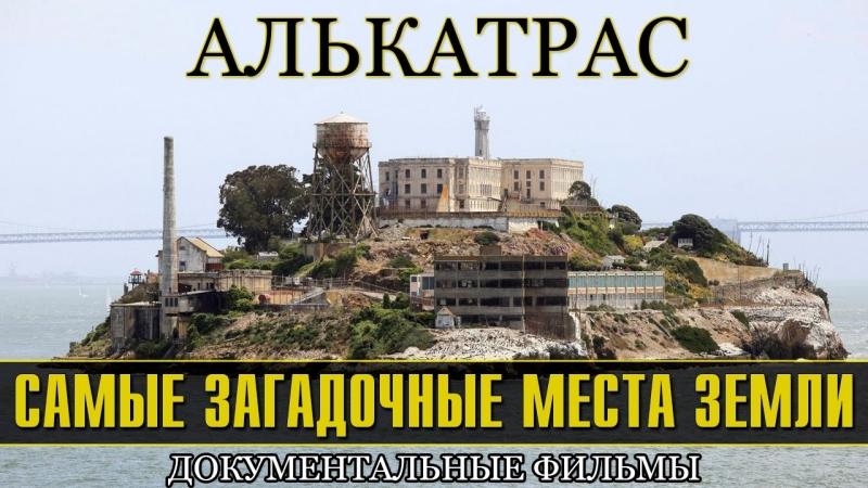 Алькатрас. Самые загадочные места Земли