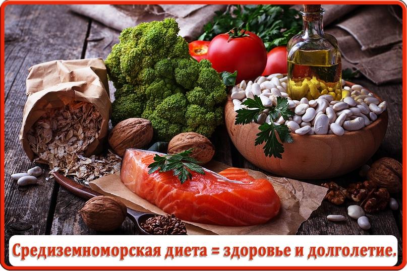 Средиземноморская диета является уникальным рецептом долголетия.