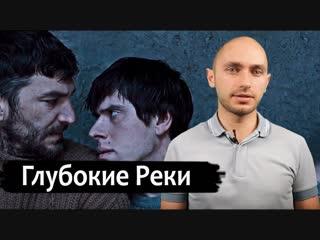 Глубокие Реки - обзор фильма Владимира Битокова из КБР
