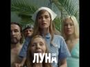 ЛУНА - Огонёк 2017