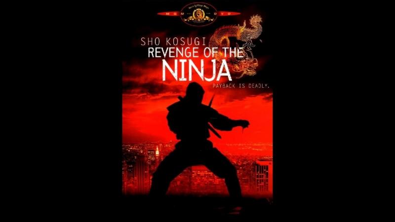 Месть ниндзя (1983)