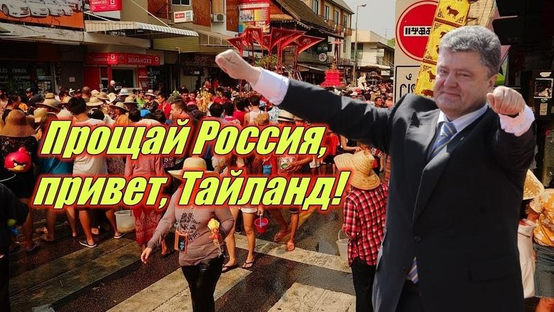 Привет Тайланд, Россия окончательно прощевай! - очередной конфуз Порошенко