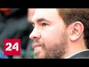 Украинский депутат задержан в Праге за попытку расплатиться фальшивыми евро - Россия 24