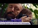 Эпизод из 57 серии МРЭТ. Семья Джевдета прощается с Мехмедом