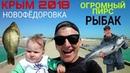 Крым 2018 Новофёдоровка Огромные пляжи Огромный пирс Рыбак ловит карася 2 часть