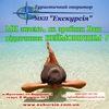 Exkursiya Turistichny-Operator