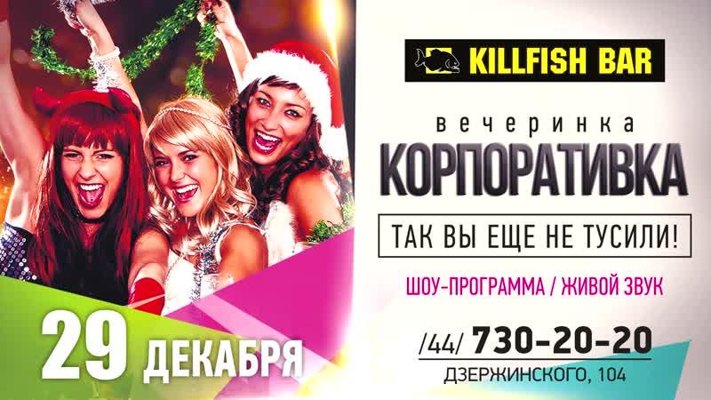 29 декабря КОРПОРАТИВКА