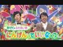 HoriKen Fureai-tabi Ningentte iina 1 (2012.12.20) - ホリケンふれあい旅 にんげんっていいな