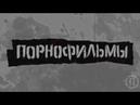 Порнофильмы - Россия для грустных LIVE