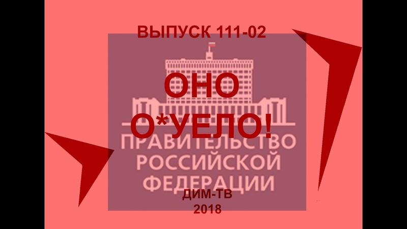 111-02 ОНО О*УЕЛО! Твари сдали Россию - Монсанто. НА референдум! ВСЕМ - помогите распространить! ГМО