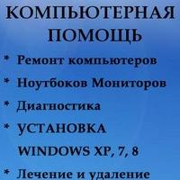 remont_kompyuterov_v_nikolaeve_k