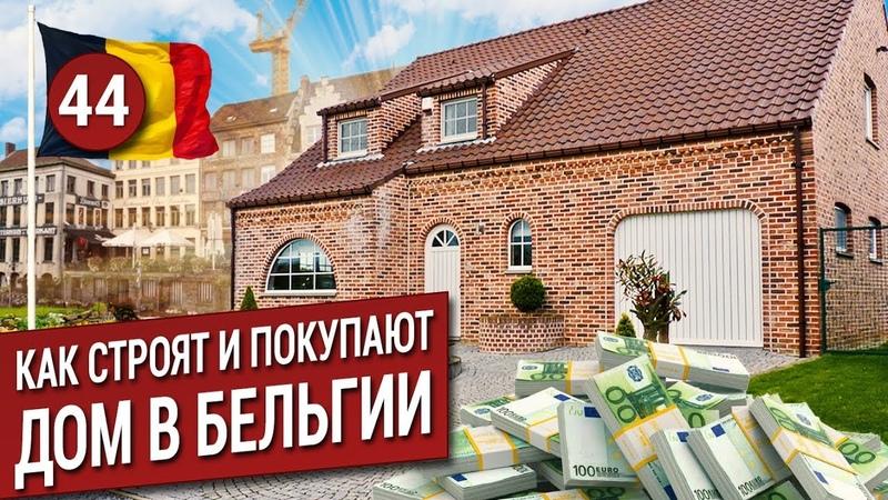 Как построить или купить дом в Бельгии?