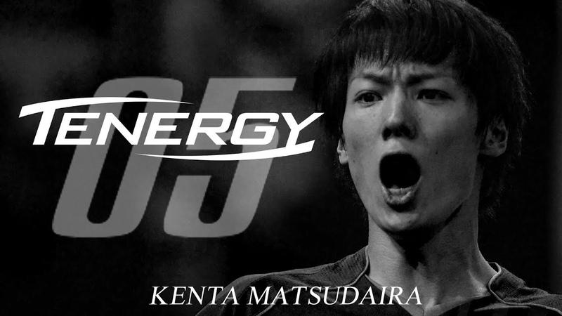松平健太 × テナジー05|MATSUDAIRA × TENERGY05 (2013-15 WTTC)