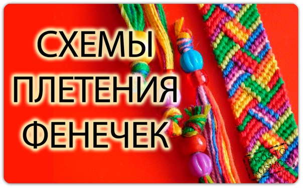 Страница Схемы плетения