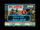 Yudh Top 10 Special Forces in this World and S 400 deal to update