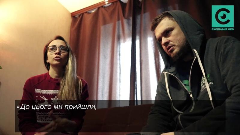 АПОКРИФ [Суспільне Око]