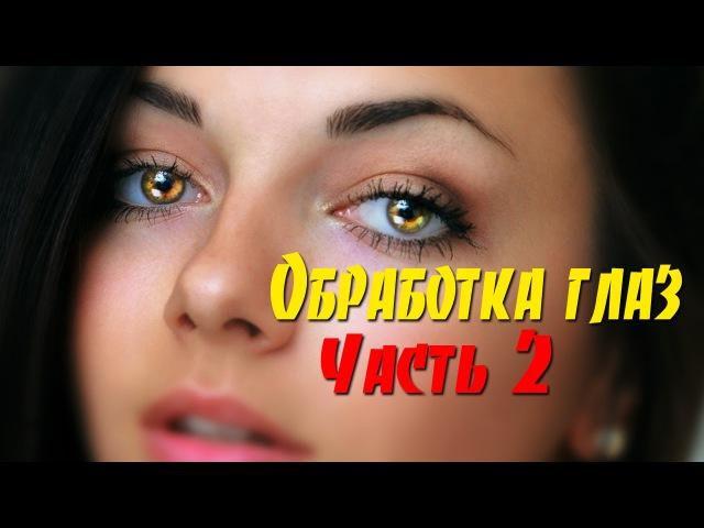 Часть 2 Обработка глаз в Фотошопе. Замена цвета, убираем синяки под глазами