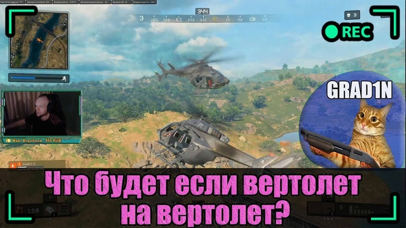 Что будет если ВЕРТОЛЕТ НА ВЕРТОЛЕТ в CoD [Call of Duty: Black Ops 4] Blackout / Battle Royale ?