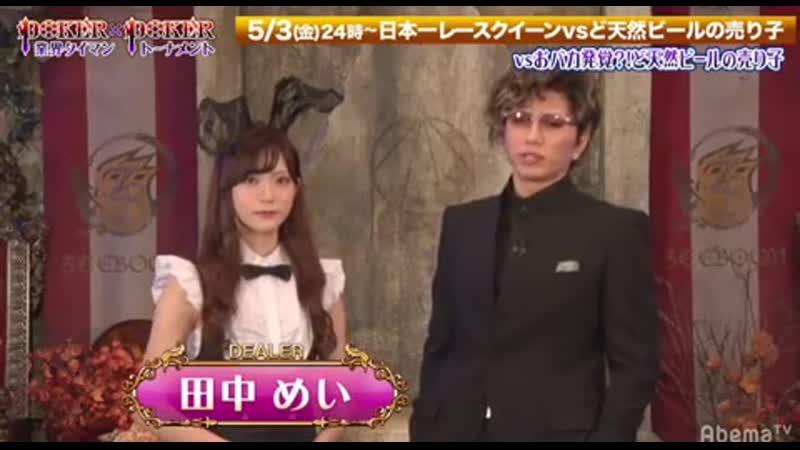 Gacktstagram 03.05.2019 POKER×POKER 11th Finale! Race Queen - Yume Hayashi × Beer-Sales Queen - Honoka
