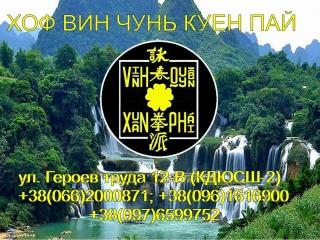 Вин Чунь Куен Пай дети Харьков