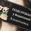 Подслушано у Водителей | Альметьевск