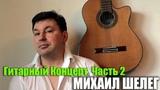 Михаил Шелег - Гитарный концерт. часть 2 - Начало 80-х.