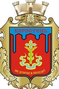 Коля Розумович, 11 октября 1992, Коростень, id155229465