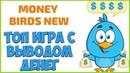 MONEY- - ТОП ИГРА С ВЫВОДОМ ДЕНЕГ БЕЗ БАЛЛОВ [ Страховка 10000 рублей ]