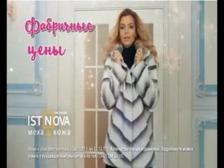 Новогодняя распродажа в ISTNOVA