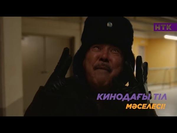 Досхан Жолжақсынов отандық кинокомедиялар арқылы қазақ тілін шұбарланғандарға шүйлікті