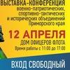 12.04 - STRIKECON 2014 (г.Владивосток)